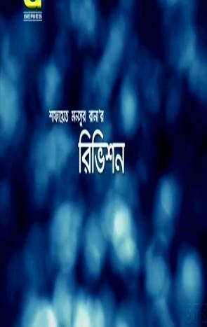 Revision _Telefilm [2012] ft Tahsan & Monalisa 720p HD