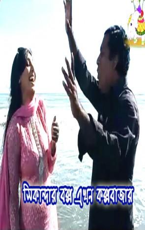 Sikandar Box Ekhon Cox Bazare (2013) SDTV Rip