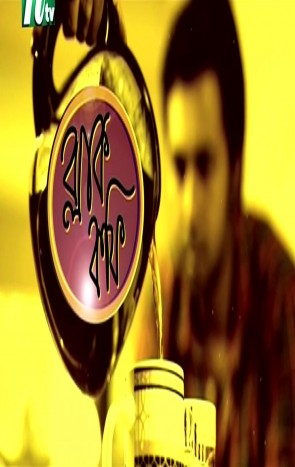 Black_Coffee_(Eid_Natok)..2014 720p_ HDTVRIP