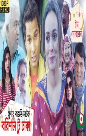 Barishal To Dhaka - Eid Natok 2019 -Rashed Shemanto, Ahona Rahman