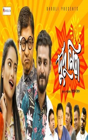 Dudu Mia _Eid Natok 2019 Shamim Hasan Sarkar _ Farhan _ Sharmeen Akhee