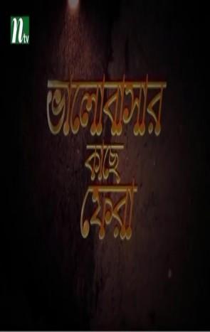 Valobashar Kache Fera