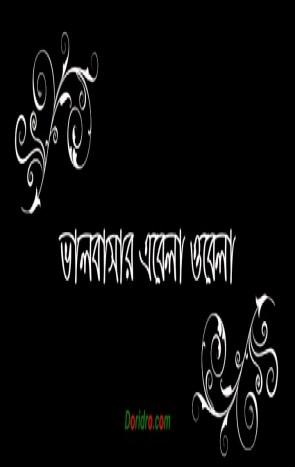 Bhalobasar Ebela Obela (2014) 480p HD