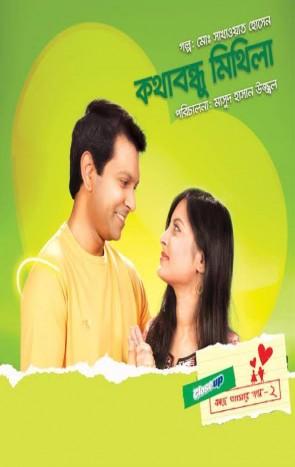 Kotha Bondhu Mithila (2014) 480p HD
